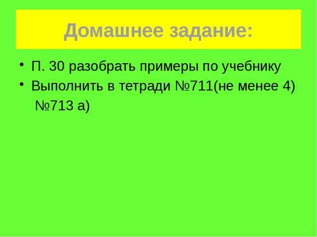 Домашнее задание: П. 30 разобрать примеры по учебнику Выполнить в тетради №71...