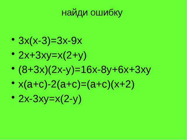 3х(х-3)=3х-9х 2х+3ху=х(2+у) (8+3х)(2х-у)=16х-8у+6х+3ху х(а+с)-2(а+с)=(а+с)(х...