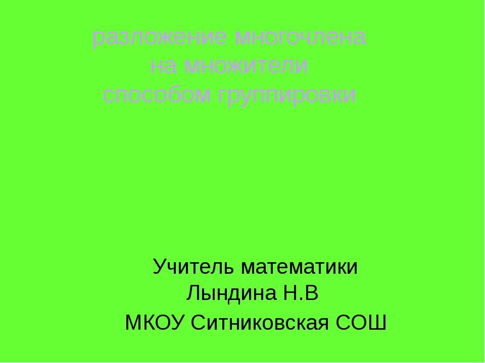Учитель математики Лындина Н.В МКОУ Ситниковская СОШ разложение многочлена н...