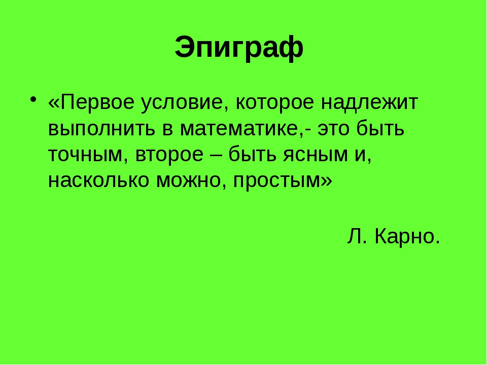 Эпиграф «Первое условие, которое надлежит выполнить в математике,- это быть т...