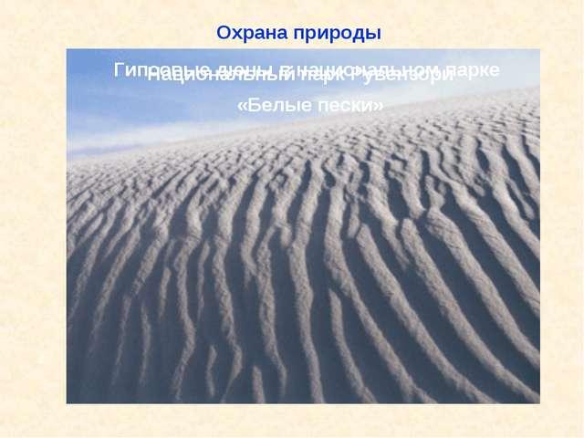 Национальный парк «Ворота Арктики» Гипсовые дюны в национальном парке «Белые...