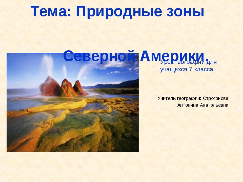 Тема: Природные зоны Северной Америки. Урок географии для учащихся 7 класса У...