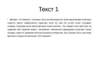 Текст 1 (l)Вопрос «Кто виноват?» называют чисто русским вопросом, якобы выраж