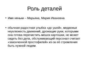 Роль деталей Имя няньки – Марьяна, Мария Ивановна обычная радостная улыбка «д