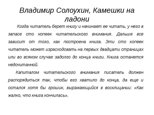 Владимир Солоухин, Камешки на ладони Когда читатель берет книгу и начинает ее...