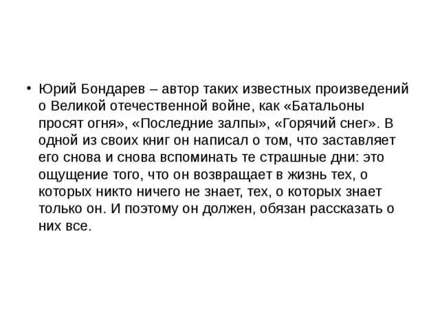 Юрий Бондарев – автор таких известных произведений о Великой отечественной в...
