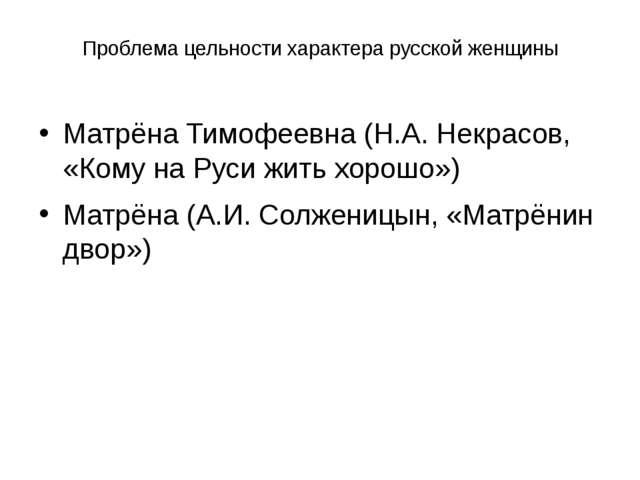 Проблема цельности характера русской женщины Матрёна Тимофеевна (Н.А. Некрасо...