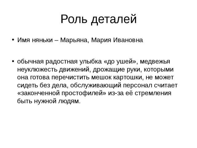 Роль деталей Имя няньки – Марьяна, Мария Ивановна обычная радостная улыбка «д...