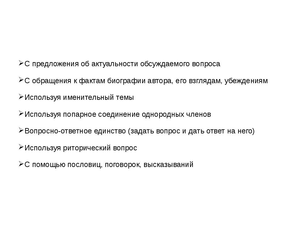 С предложения об актуальности обсуждаемого вопроса С обращения к фактам биог...
