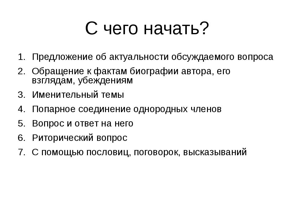 С чего начать? Предложение об актуальности обсуждаемого вопроса Обращение к ф...