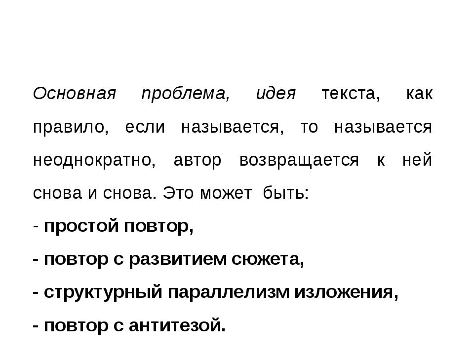 Основная проблема, идея текста, как правило, если называется, то называется...