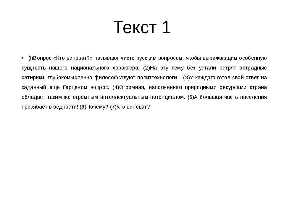 Текст 1 (l)Вопрос «Кто виноват?» называют чисто русским вопросом, якобы выраж...