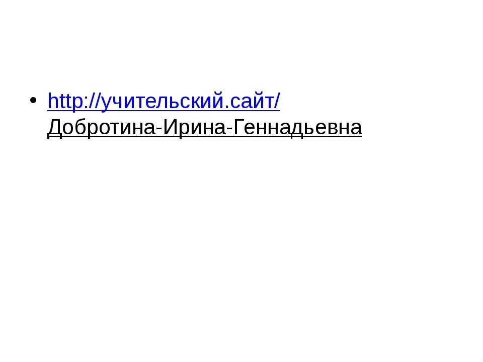 http://учительский.сайт/Добротина-Ирина-Геннадьевна