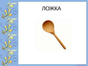 ЛОЖКА FokinaLida.75@mail.ru