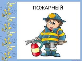 ПОЖАРНЫЙ FokinaLida.75@mail.ru