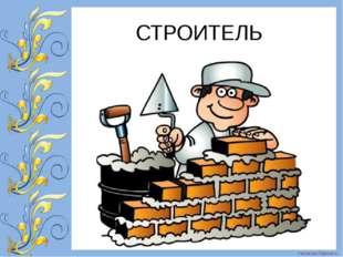 СТРОИТЕЛЬ FokinaLida.75@mail.ru