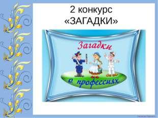 2 конкурс «ЗАГАДКИ» FokinaLida.75@mail.ru
