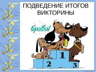 ПОДВЕДЕНИЕ ИТОГОВ ВИКТОРИНЫ FokinaLida.75@mail.ru