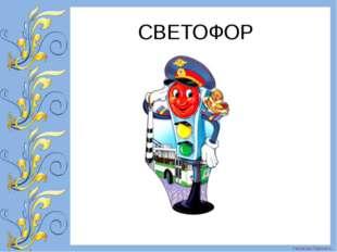 СВЕТОФОР FokinaLida.75@mail.ru