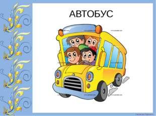 АВТОБУС FokinaLida.75@mail.ru