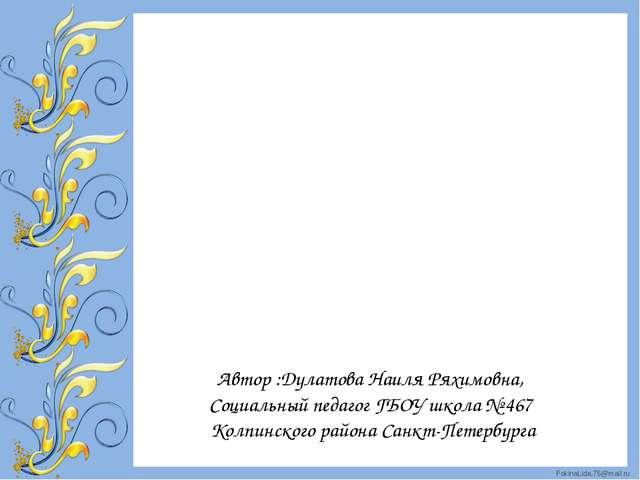 Викторина о профессиях 1-2 классы Автор :Дулатова Наиля Ряхимовна, Социальный...