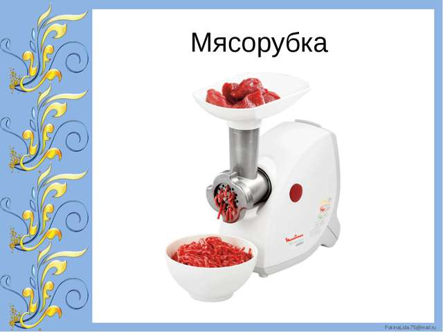 Мясорубка FokinaLida.75@mail.ru
