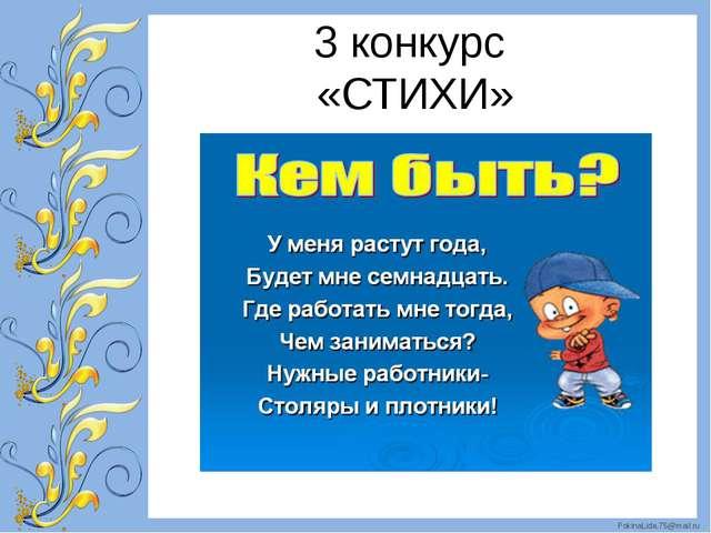 3 конкурс «СТИХИ» FokinaLida.75@mail.ru
