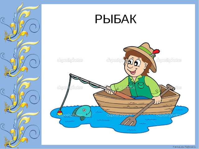 РЫБАК FokinaLida.75@mail.ru