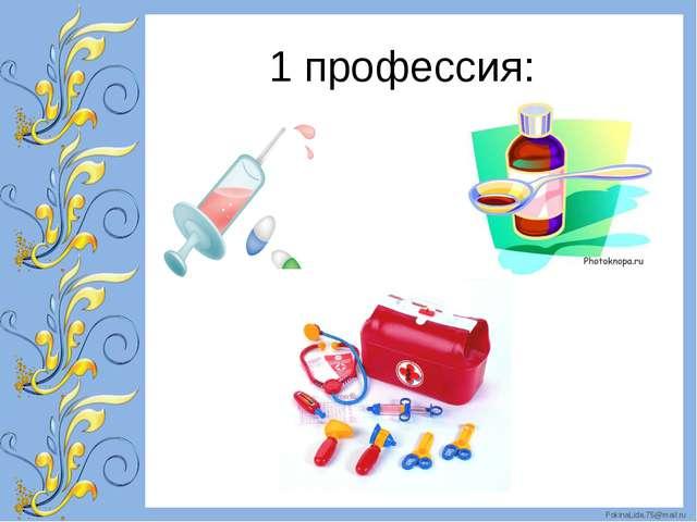 1 профессия: FokinaLida.75@mail.ru