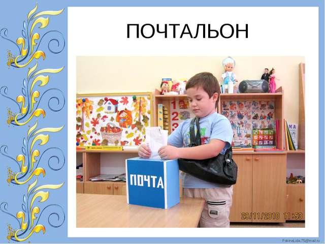 ПОЧТАЛЬОН FokinaLida.75@mail.ru