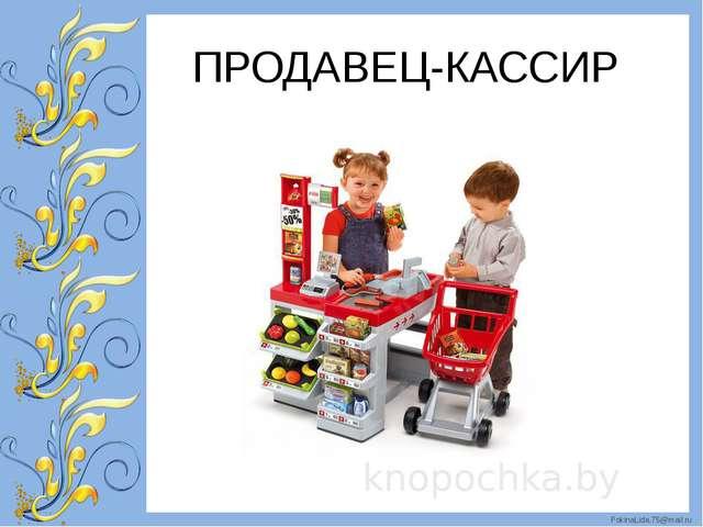 ПРОДАВЕЦ-КАССИР FokinaLida.75@mail.ru