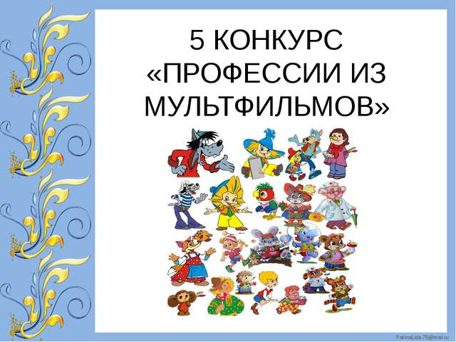 5 КОНКУРС «ПРОФЕССИИ ИЗ МУЛЬТФИЛЬМОВ» FokinaLida.75@mail.ru
