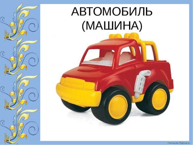 АВТОМОБИЛЬ (МАШИНА) FokinaLida.75@mail.ru