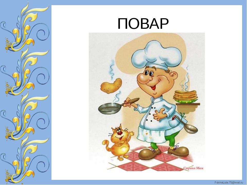 ПОВАР FokinaLida.75@mail.ru