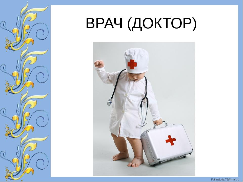 ВРАЧ (ДОКТОР) FokinaLida.75@mail.ru