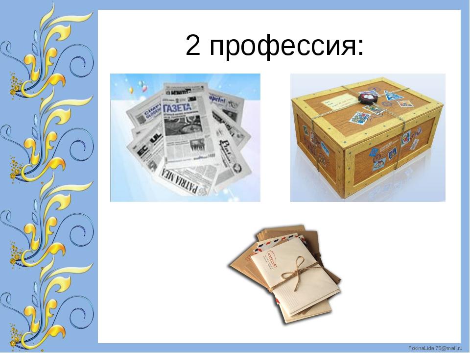 2 профессия: FokinaLida.75@mail.ru
