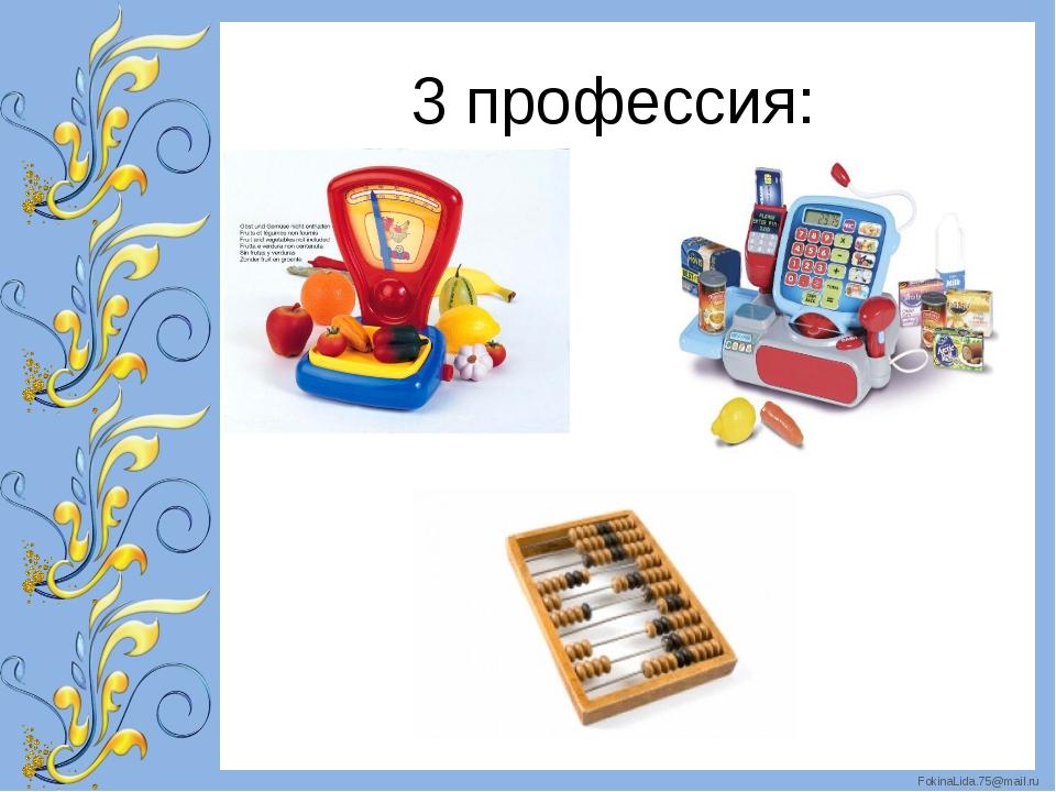 3 профессия: FokinaLida.75@mail.ru