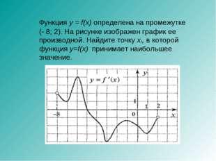 Функция y = f(x) определена на промежутке (- 8; 2). На рисунке изображен гра