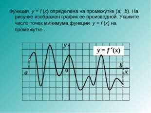 Функция у=f(x) определена на промежутке (а;b). На рисунке изображен граф