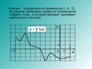 Функция определена на промежутке (–9;2). На рисунке изображен график ее п