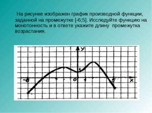 На рисунке изображен график производной функции, заданной на промежутке [-6;