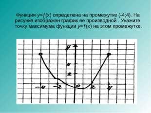 Функция y=ƒ(x) определена на промежутке (-4;4). На рисунке изображен график