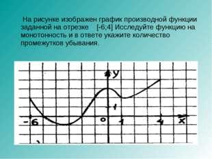 На рисунке изображен график производной функции заданной на отрезке [-6;4] И