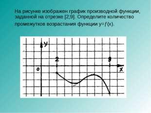 На рисунке изображен график производной функции, заданной на отрезке [2;9].