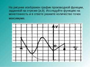 На рисунке изображен график производной функции, заданной на отрезке [a;b].