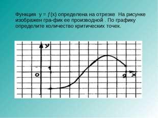 Функция y = ƒ(x) определена на отрезке На рисунке изображен график ее произ