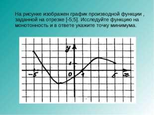 На рисунке изображен график производной функции , заданной на отрезке [-5;5]