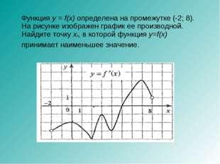 Функция y = f(x) определена на промежутке (-2; 8). На рисунке изображен граф
