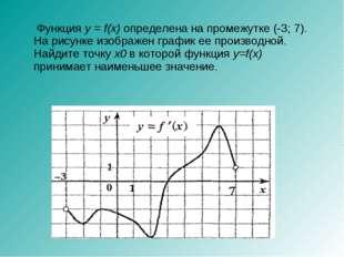 Функция y = f(x) определена на промежутке (-3; 7). На рисунке изображен граф