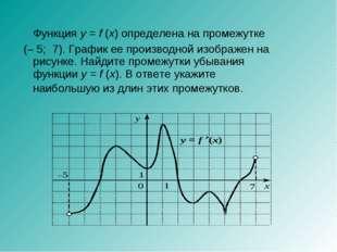 Функция у=f(x) определена на промежутке (–5;7). График ее производной